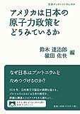 アメリカは日本の原子力政策をどうみているか (岩波ブックレット)