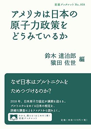 アメリカは日本の原子力政策をどうみているか (岩波ブックレット)の詳細を見る