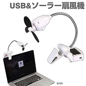 ソーラーUSB扇風機【USB&ソーラー扇風機 ソーラー充電も出来ちゃうスグレモノ 】