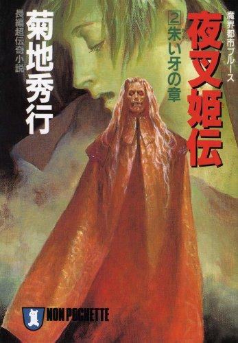 夜叉姫伝〈2〉朱い牙の章―魔界都市ブルース (ノン・ポシェット)