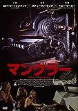 マングラー[DVD]