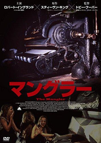 マングラーの上映スケジュール・映画情報|映画の時間
