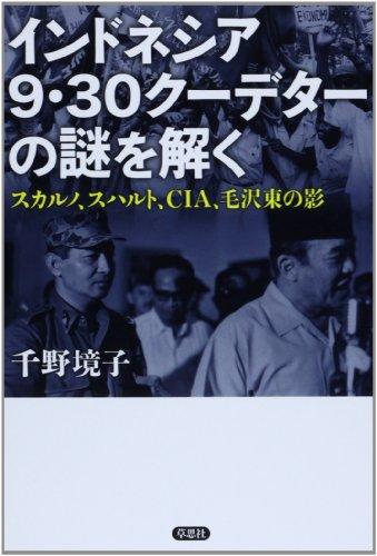 インドネシア9.30クーデターの謎を解く: スカルノ、スハルト、CIA、毛沢東の影