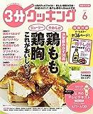 【日本テレビ】3分クッキング 2021年6月号 [雑誌]