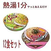 日清食品 熱湯1分 Spa王 スパ王 醤油バターたらこ ペペロンチーノ 2種類×6個(12食) セット