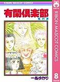 有閑倶楽部 8 (りぼんマスコットコミックスDIGITAL)