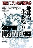 地球の生き残り—解説 モデル核兵器条約