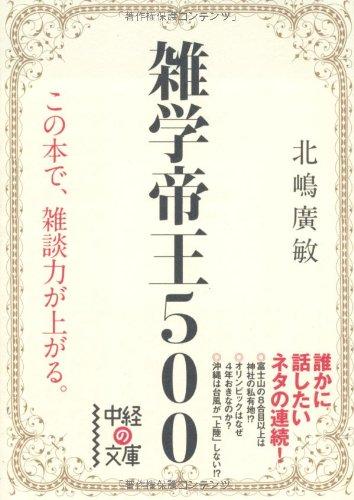 雑学帝王500 (中経の文庫)の詳細を見る
