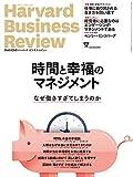 DIAMONDハーバード・ビジネス・レビュー 2019年9月号 [雑誌]
