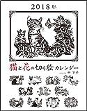 猫と花の切り絵カレンダー (2018年)