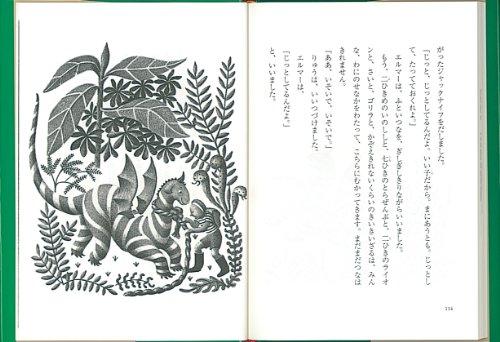 『エルマーのぼうけん』(世界傑作童話シリーズ)