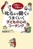 0歳から6歳までの 叱るより聞くでうまくいく 子どもの心のコーチング (中経出版)