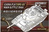 ユースターホビー 1/144 タンクシリーズ 中国人民解放軍 59式戦車 プラモデル UA-60001