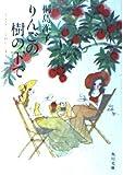 りんごの樹の下で―生きることを熱烈に愛する40のおはなし (角川文庫 (5515))