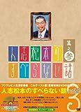 人志松本のすべらない話 其之参 初回限定盤 [DVD]