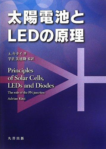 太陽電池とLEDの原理