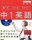 中1英語 新装版 (中学ニューコース参考書)