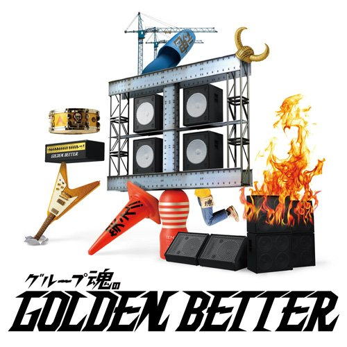 ~グループ魂のGOLDEN BETTER~~ベスト盤じゃないです、そんないいもんじゃないです、でも、ぜんぶ録り直しましたがいかがですか?~~(初回生産限定盤)(DVD付)~