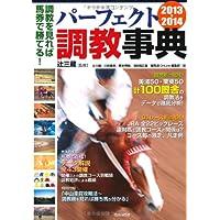 パーフェクト調教事典2013-2014 (自由国民社パーフェクトシリーズ 2)