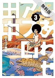 しあわせアフロ田中(3)【期間限定 無料お試し版】 (ビッグコミックス)