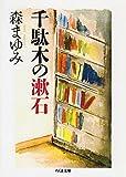 千駄木の漱石 (ちくま文庫)