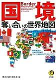 国境 奪い合いの世界地図 (KAWADE夢文庫)