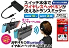 ニンテンドースイッチ用Bluetoothトランスミッター『オーディオトランスミッターSW』 - Switch