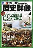 歴史群像 2011年 04月号 [雑誌]