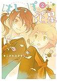 はしっぽ花星 (2) (電撃コミックス)