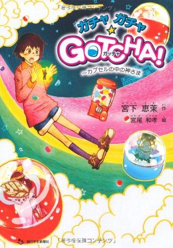 ガチャガチャ☆GOTCHA!―カプセルの中の神さまの詳細を見る