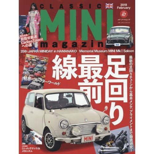 クラシックミニマガジン Vol.47 (メディアパルムック)
