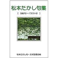 松本たかし句集【580句イラスト付】
