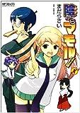 陰からマモル! 1 新装版 (MFコミックス アライブシリーズ)