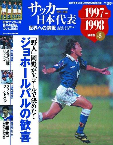 サッカー日本代表 vol.5(1997ー1998―世界への挑戦 ジョホールバルの歓喜 (ベースボール・マガジン社分冊百科シリーズ)