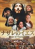 ナザレのイエス [DVD]