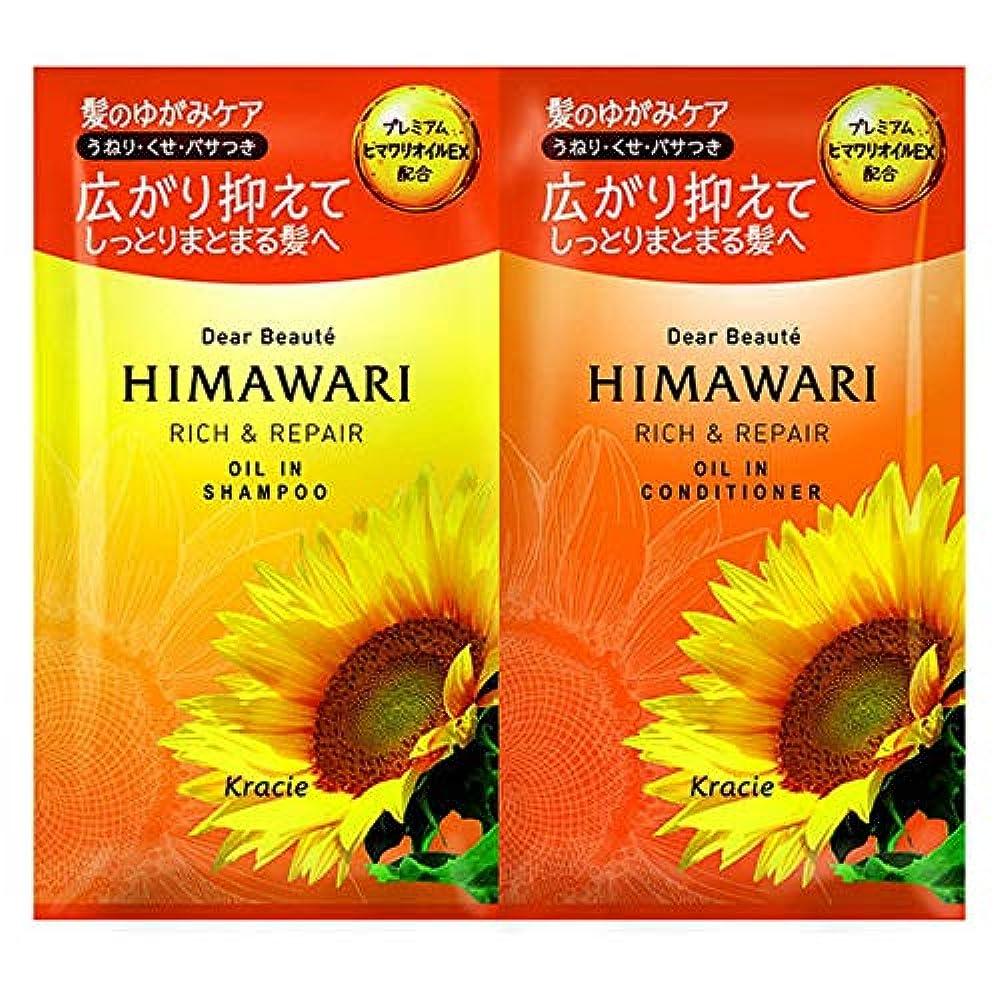 クランプ配分英語の授業がありますクラシエ ディアボーテ トライアルセット リッチ&リペア (1セット) シャンプー&コンディショナー ヒマワリ HIMAWARI
