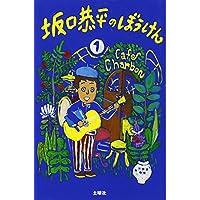 坂口恭平のぼうけん 第一巻 (傑作生活叢書)