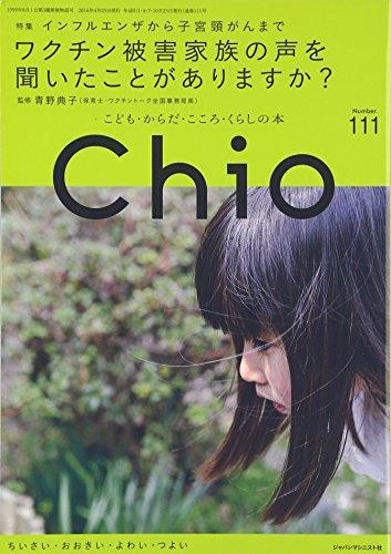 Chio Number.111—こども・からだ・こころ・くらしの本 ワクチン被害家族の声を聞いたことがありますか?