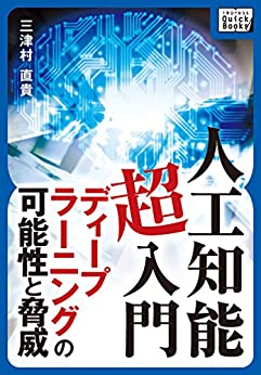 [三津村 直貴]の人工知能《超入門》 ディープラーニングの可能性と脅威 impress QuickBooks