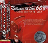 オールディーズ~リターン・トゥ・ザ・60's vol.1 ユーチューブ 音楽 試聴