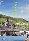 旅立ちの島唄~十五の春~[DVD]