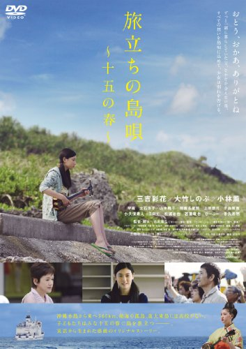 旅立ちの島唄~十五の春~ [DVD]の詳細を見る