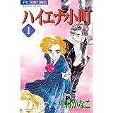 ハイエナ小町 1 (フラワーコミックス)