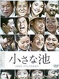 小さな池 [DVD]