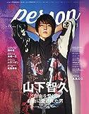 TVガイドPERSON VOL.75 (TOKYO NEWS MOOK 756号)