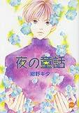 夜の童話 (POPLARコミックス)