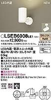 パナソニック(Panasonic) LEDスポットライト(直付タイプ)100形電球1灯相当(集光)電球色 LSEB6008LE1