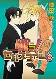戦う!セバスチャン#(4) (ウィングス・コミックス)