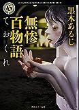 無惨百物語  ておくれ (角川ホラー文庫)
