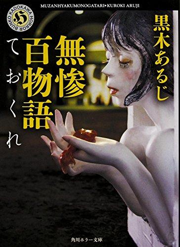 無惨百物語  ておくれ (角川ホラー文庫)の詳細を見る